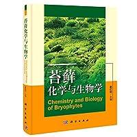 苔藓化学与生物学