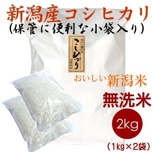 【おにぎりに最適】新潟県産 無洗米 白米 コシヒカリ 2kg