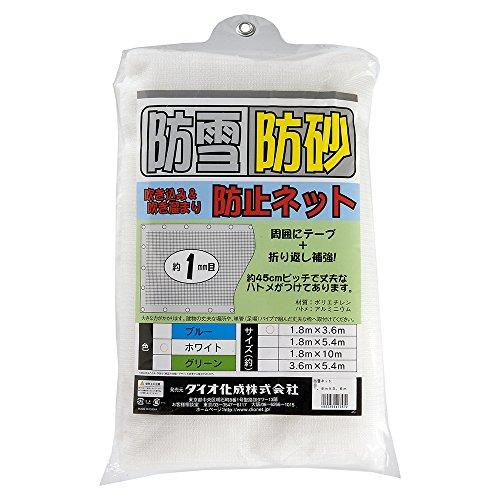 ダイオ化成 防雪 防砂ネット 1.8X3.6m シロ