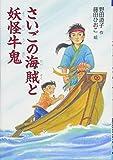 さいごの海賊と妖怪牛鬼 (文研ブックランド)