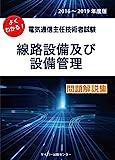 よくわかる! 電気通信主任技術者試験 線路設備及び設備管理 問題解説集 2016-2019年度版