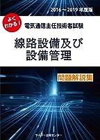 51QJjuyBx5L. SL200  - 電気通信主任技術者試験