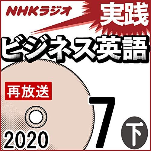 『NHK 実践ビジネス英語 2020年7月号 下』のカバーアート