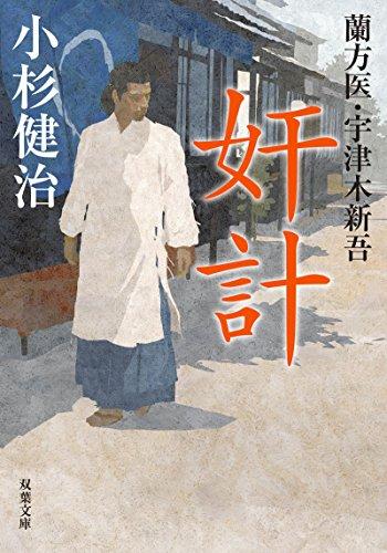 奸計(仮)-蘭方医 宇津木新吾(3) (双葉文庫)