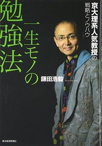一生モノの勉強法―京大理系人気教授の戦略とノウハウ