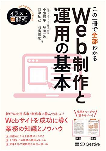イラスト図解式 この一冊で全部わかるWeb制作と運用の基本