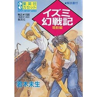 イズミ幻戦記 (<カセット>)