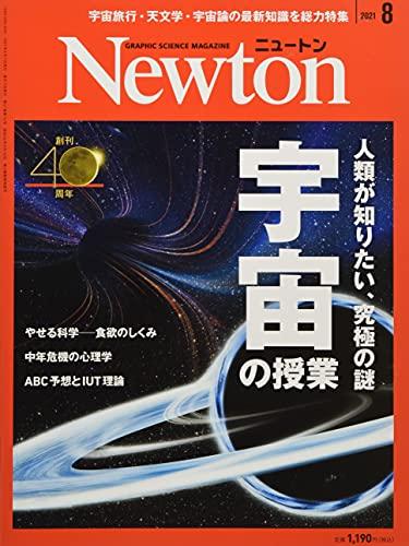 Newton(ニュートン) 2021年 8月号 [雑誌]