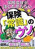 hokengaisyagahanashitagaranai hoken jyoshikinouso (Japanese Edition)