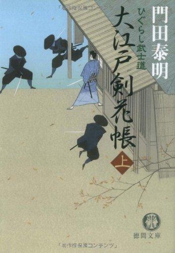 大江戸剣花帳〈上〉―ひぐらし武士道 (徳間文庫)