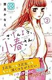 ごきげんよう、小春さん プチデザ(2) (デザートコミックス)