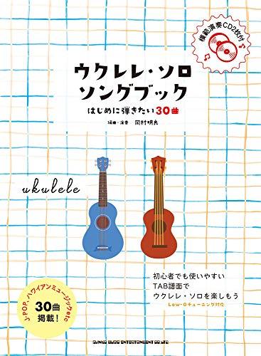 ウクレレ・ソロ・ソングブック ―はじめに弾きたい30曲―(模範演奏CD2枚付)