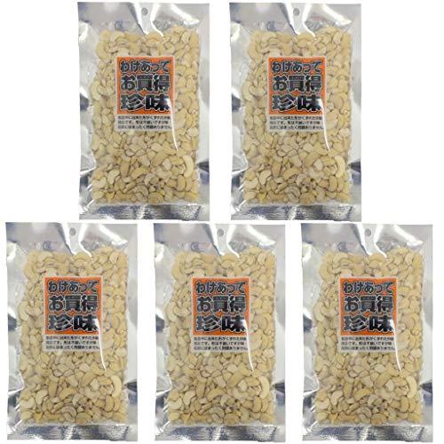 訳あり 割れカシューナッツ 塩付 200g×5袋 合計1kg ローストカシューナッツ