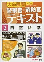 警察官・消防官Vテキスト (3) 自然科学 第3版 (大卒程度)
