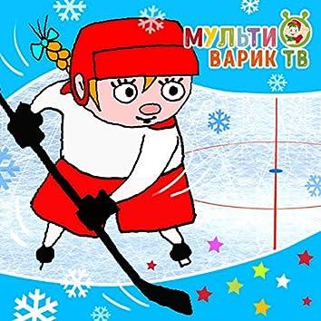 Играй в хоккей!