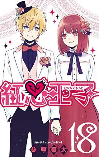 紅心王子(18) (ガンガンコミックス)の詳細を見る