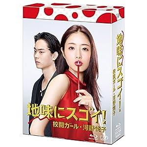 """地味にスゴイ!  校閲ガール・河野悦子 Blu-ray BOX"""""""