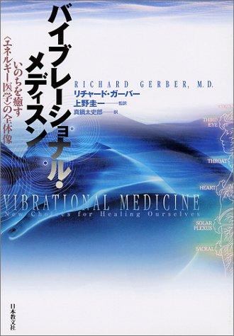 バイブレーショナル・メディスン: いのちを癒す〈エネルギー医学〉の全体像
