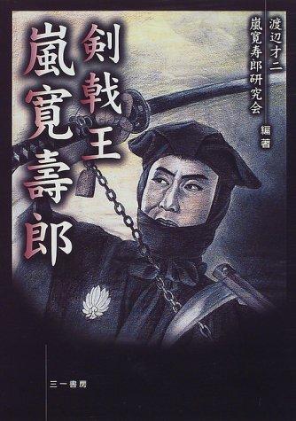 剣戟王 嵐寛寿郎