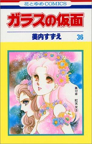 ガラスの仮面 (第36巻) (花とゆめCOMICS)