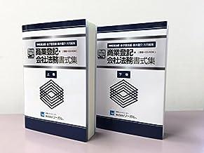 商業登記・会社法務書式集 上巻