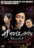 ザ・サンドイッチマン[DVD]