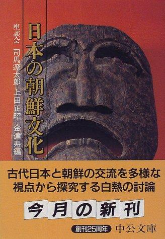 日本の朝鮮文化 座談会 (中公文庫)