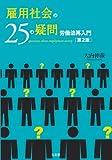 雇用社会の25の疑問労働法再入門(第2版)