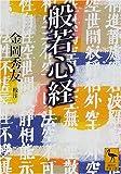 般若心経 (講談社学術文庫)