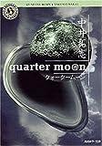 quarter mo@n(クォータームーン) (角川ホラー文庫)