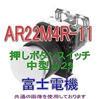 富士電機 AR22M4R-11B 丸フレーム大形押しボタンスイッチ モメンタリ(1a1b) (黒) NN