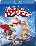 スーパーヒーロー・パンツマン[Blu-ray/ブルーレイ]