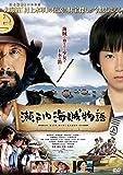 瀬戸内海賊物語 [レンタル落ち] image