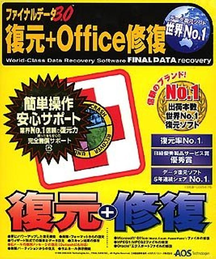 ギャンブル事前デマンドファイナルデータ 3.0 復元 + Office修復