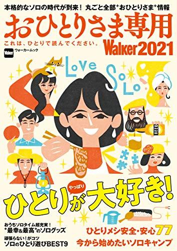 おひとりさま専用Walker2021 これは、ひとりで読んでください。 (ウォーカームック)