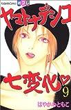 ヤマトナデシコ七変化 (9) (講談社コミックス別冊フレンド)