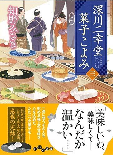 深川二幸堂菓子こよみ<三> (だいわ文庫)