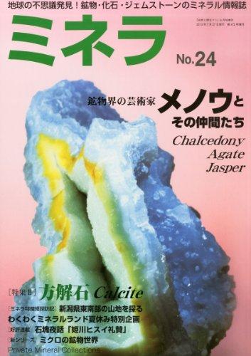 ミネラ No.24 2013年 08月号 [雑誌]
