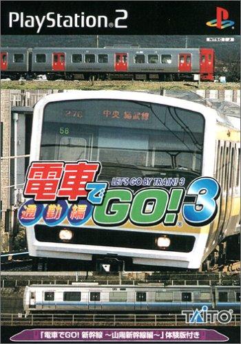 タイトー『電車でGO! 3 通勤編』