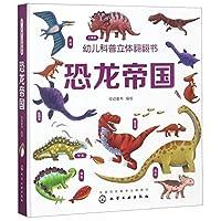 幼儿科普立体翻翻书——恐龙帝国