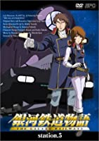 銀河鉄道物語 Station.5 [DVD]