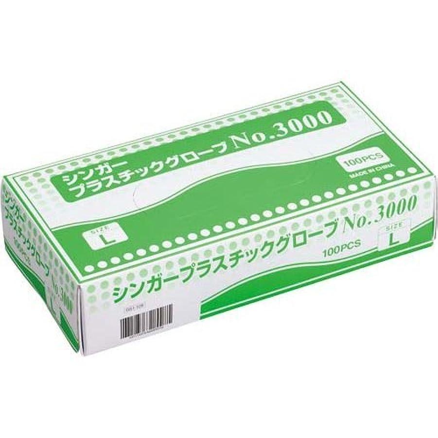 エントリ目立つ国民投票プラスチックグローブNO.3000 L