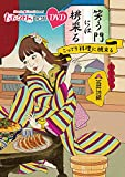 『ももクロChan』第8弾 笑う門には桃来る 第38集 DVD