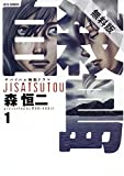 自殺島【期間限定無料版】 1 (ジェッツコミックス)