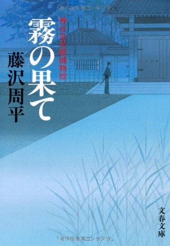 新装版 霧の果て―神谷玄次郎捕物控 (文春文庫)