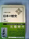 日本の歴史 第16 元禄時代