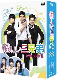 怪しい三兄弟 DVD-BOX2