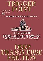 【DVD】 ジョン・ハリスのトリガーポイント・マッサージ 筋・腱の痛みや障害のための手技療法