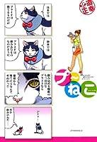 プ~ねこ(1) (アフタヌーンコミックス)