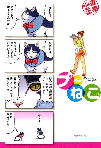 [北道正幸]のプ~ねこ(1) (アフタヌーンコミックス)
